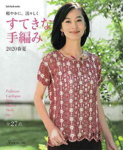 編物本 日本ヴォーグ社 NV80638 すてきな手編み2020春夏 1冊 春夏ウェア【取寄商品】