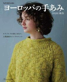 編物本 日本ヴォーグ社 NV80653 ヨーロッパの手編み2020秋冬 1冊 秋冬ウェア【取寄商品】