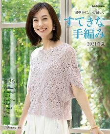 スキーすてきな手編み2021春夏(メーカー先行発売)