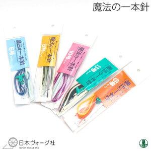 編み針 日本ヴォーグ社 魔法の一本針 1組 かぎ針【取寄商品】