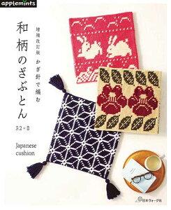編物本 日本ヴォーグ社 NV72009 かぎ針で編む和柄のざぶとん32+8 1冊 雑貨【取寄商品】