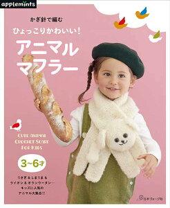 編物本 日本ヴォーグ社 NV72010 ひょっこりかわいい!アニマルマフラー 1冊 キッズ ベビー【取寄商品】