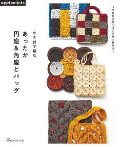 編物本 日本ヴォーグ社 NV72011 あったか円座&角座とバッグ 1冊 雑貨【取寄商品】