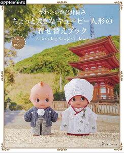編物本 日本ヴォーグ社 NV72030 キューピー人形の着せ替えブック 1冊 雑貨【取寄商品】