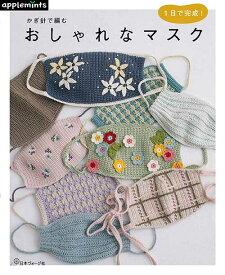 編物本 日本ヴォーグ社 NV72035 72035 かぎ針で編むおしゃれなマスク 1冊 春夏小物【取寄商品】