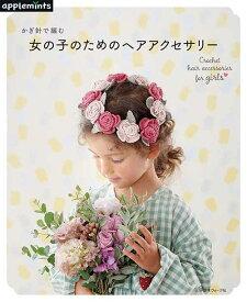 編物本 日本ヴォーグ社 NV72037 女の子のためのヘアアクセサリー 1冊 キッズ ベビー【取寄商品】