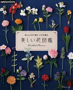 編物本 日本ヴォーグ社 NV72045 刺しゅう糸で編むかぎ針編み 美しい花図鑑 1冊 雑貨【取寄商品】