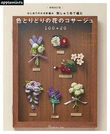 編物本 日本ヴォーグ社 NV72047 色とりどりの花のコサージュ100+20 1冊 雑貨【取寄商品】