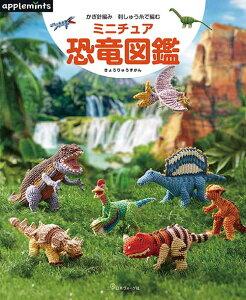 編物本 日本ヴォーグ社 NV72050 刺しゅう糸で編むミニチュア恐竜図鑑 1冊 雑貨【取寄商品】