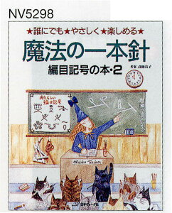 編物本 日本ヴォーグ社 NV15298 魔法の一本針 編目記号の本 1冊 一本針【取寄商品】