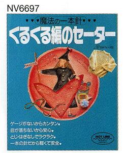 編物本 日本ヴォーグ社 NV16697 魔法の一本針くるくる編のセータ 1冊 一本針【取寄商品】