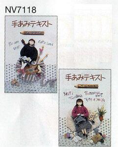 編物本 日本ヴォーグ社 NV17118 手あみテキスト 1冊 技術書 教科書【取寄商品】