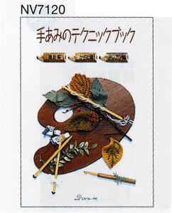 編物本 日本ヴォーグ社 NV17120 手あみのテクニック ブック 1冊 技術書 教科書【取寄商品】