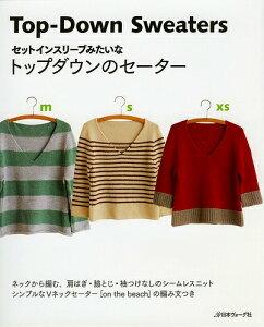 編物本 日本ヴォーグ社 NV70263 トップダウンのセーター 1冊 秋冬ウェア【取寄商品】