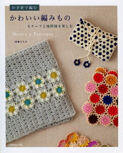 編物本 日本ヴォーグ社 NV70264 かぎ針で編む かわいい編みもの 1冊 秋冬小物【取寄商品】
