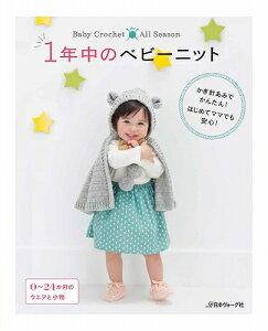 編物本 日本ヴォーグ社 NV70336 一年中のベビーニット 1冊 キッズ ベビー【取寄商品】