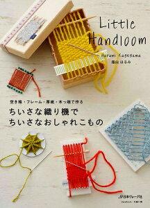 編物本 日本ヴォーグ社 NV70400 小さな織り機で小さなおしゃれこも 1冊 【取寄商品】