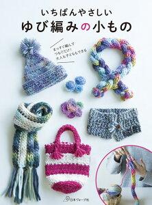 編物本 日本ヴォーグ社 NV70444 いちばんやさしいゆび編みの小もの 1冊 ゆび編み【取寄商品】