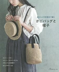 編物本 日本ヴォーグ社 NV70480 かごバッグと帽子 1冊 春夏小物【取寄商品】