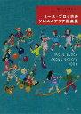 手芸本 日本ヴォーグ社 NV70495 ミース ブロッホのクロスステッチ図案集 1冊 刺しゅう【取寄商品】