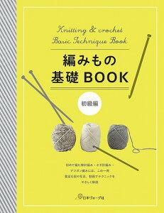 編物本 日本ヴォーグ社 NV70503 編みもの基礎BOOK 初級編 1冊 基礎本【取寄商品】