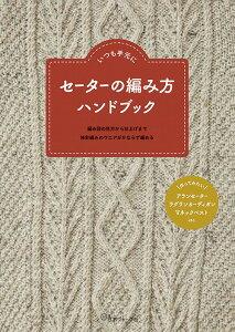 編物本 日本ヴォーグ社 NV70510 セーター ハンドブック 1冊 秋冬ウェア【取寄商品】