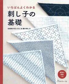 手芸本 日本ヴォーグ社 NV70525 70525 いちばんよくわかる刺し子の基礎 1冊 いちばんよくわかるシリーズ【取寄商品】