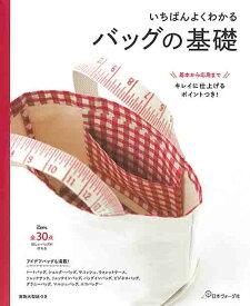 手芸本 日本ヴォーグ社 NV70533 いちばんよくわかるバッグの基礎 1冊 いちばんよくわかるシリーズ【取寄商品】