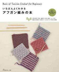 手芸本 日本ヴォーグ社 NV70543 70543 いちばんよくわかるアフガン編みの本 1冊 いちばんよくわかるシリーズ【取寄商品】