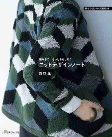 編物本 日本ヴォーグ社 NV70547 ニットデザインノート 1冊 秋冬ウェア【取寄商品】