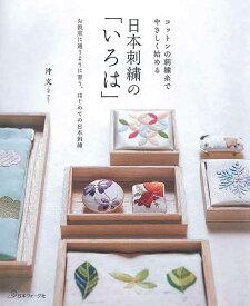 手芸本 日本ヴォーグ社 NV70564 日本刺繍の「いろは」 1冊 刺しゅう【取寄商品】