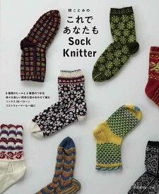 編物本 日本ヴォーグ社 NV70588 70588 これであなたもSock Knitter 1冊 秋冬小物【取寄商品】