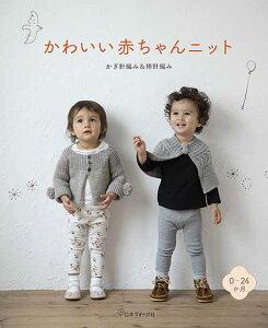 編物本 日本ヴォーグ社 NV70606 かわいい赤ちゃんニット 1冊 キッズ ベビー【取寄商品】