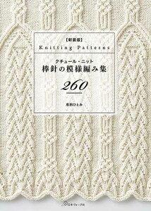 編物本 日本ヴォーグ社 NV70620 新装版 棒針の模様編み集260 1冊 模様編み【取寄商品】