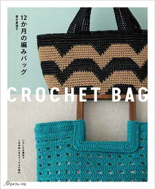編物本 日本ヴォーグ社 NV70641 かぎ針で編む12か月のバッグ 1冊 春夏小物【取寄商品】