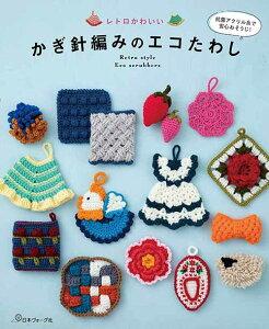 編物本 日本ヴォーグ社 NV70642 レトロかわいいかぎ針編みのエコたわし 1冊 雑貨【取寄商品】