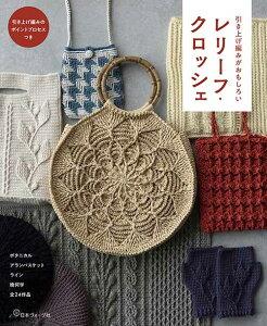 編物本 日本ヴォーグ社 NV70648 レリーフ・クロッシェ 1冊 模様編み【取寄商品】