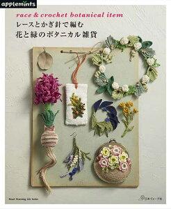 編物本 日本ヴォーグ社 NV82002 花と緑のボタニカル雑貨 1冊 雑貨【取寄商品】
