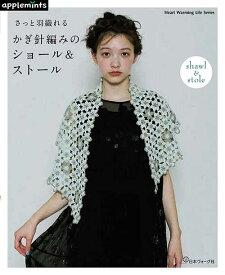 編物本 日本ヴォーグ社 NV82006 かぎ針編みのショール&ストール 1冊 春夏小物【取寄商品】