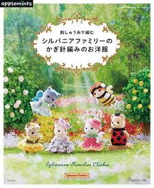編物本 日本ヴォーグ社 NV82009 シルバニアファミリーのかぎ針編みのお洋服 1冊 雑貨【取寄商品】