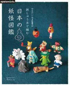 編物本 日本ヴォーグ社 NV82015 刺しゅう糸で編む日本の妖怪図鑑 1冊 あみぐるみ【取寄商品】