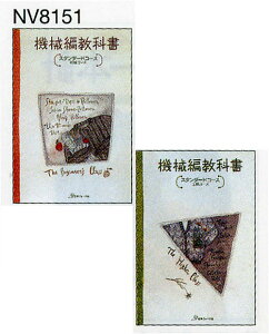 編物本 日本ヴォーグ社 NV18151 機械編教科書(スタンダード) 1冊 技術書 教科書【取寄商品】