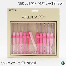 編み針SET セール チューリップ TER-001 エティモロゼかぎ針セット ETIMO Rose 1個 セット【取寄商品】