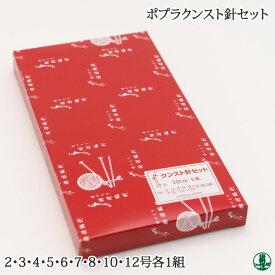 編み針SET 日本竹品 クンスト針セット 1セット 【取寄商品】