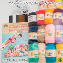 編み物 KIT ポイント10倍 ハマナカ ピッコロで編むディズニーツムツムあみぐるみフルセット【取寄商品】