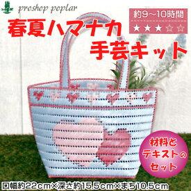 編み物 KIT ハマナカ H367-290 ハート柄のトートバッグ 1セット 春夏 バッグ【取寄商品】