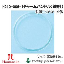 手芸 持ち手 ハマナカ H210-006 チャームハンドル11cm(2本1組) 1組 プラスチック【取寄商品】