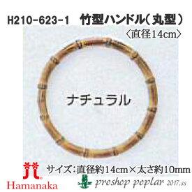 手芸 持ち手 ハマナカ H210-623 竹型ハンドル 丸型 中(2本1組) 1組 竹【取寄商品】