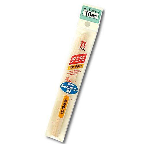 編み針 ハマナカ H250-410 アミアミ竹製かぎ針7mm 1組 かぎ針【取寄商品】