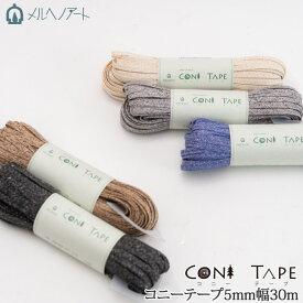 手芸 平紐 メルヘンアート コニーテープ(CONI TAPE)5mm幅30m 1カセ 【取寄商品】